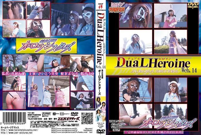 ZDLN-26  Dual HEROINE Web.14大澤麻生、飛騨真理