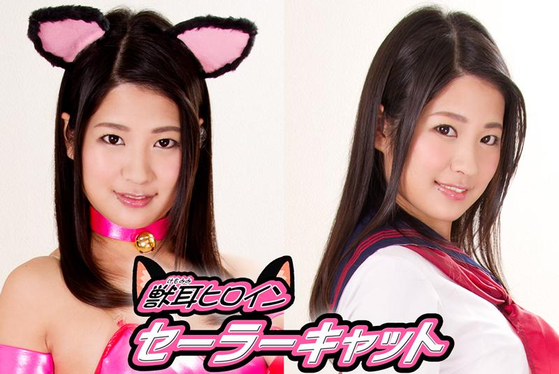 GHKP-59 アニマル・ヒーローセーラー猫水谷葵