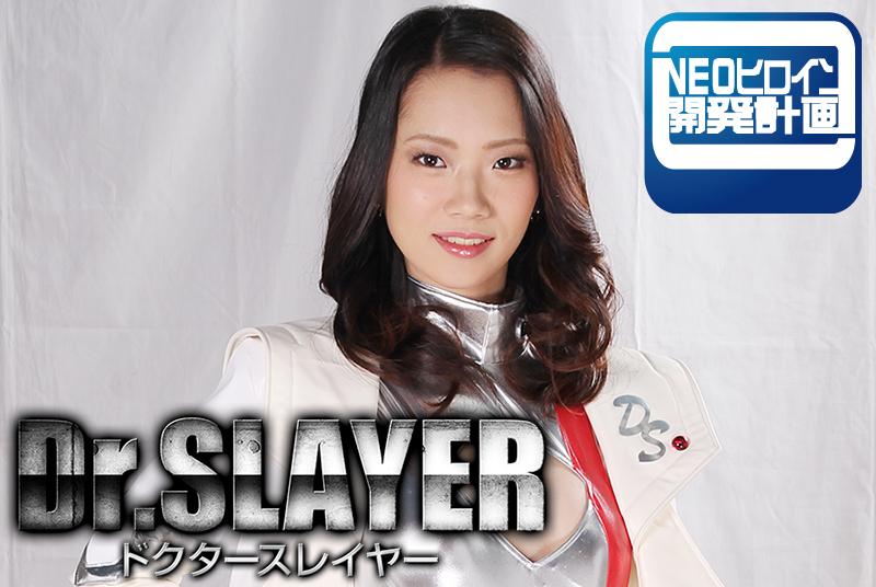 GHKP-62 スレイヤー博士ユキミユキ、ミトマうみ
