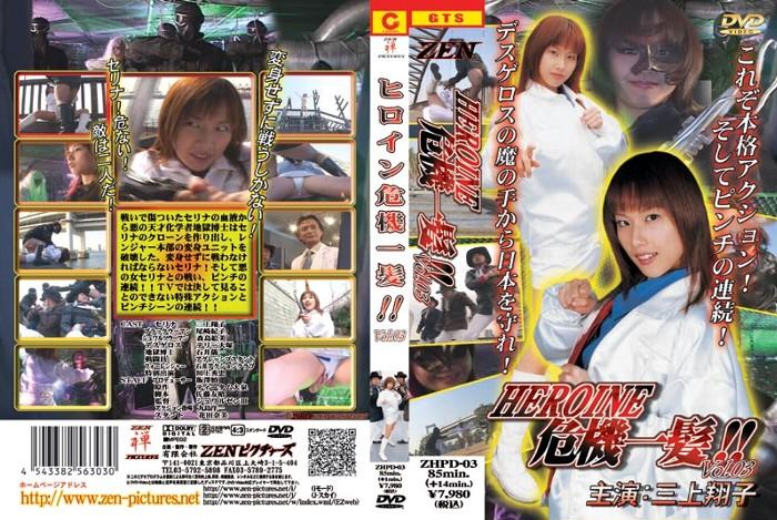 ZHPD-03 スーパーヒロインが危機を救う!! Vol.3サンダーユニット4レンジャーズ三上祥子