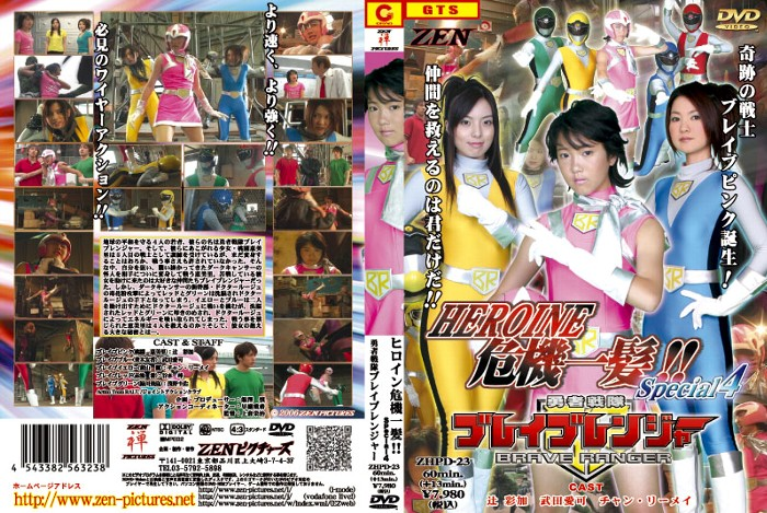 ZHPD-23 スーパーヒロインが危機を救う!! 勇敢なレンジャーズ辻綾香、チャン・リーメイ、武田藍