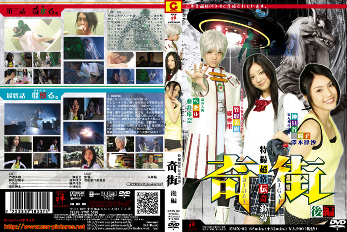 ZMX-02  KIGAI(超常現象町)Vol.2澤木理沙、マリ、藤井麗奈