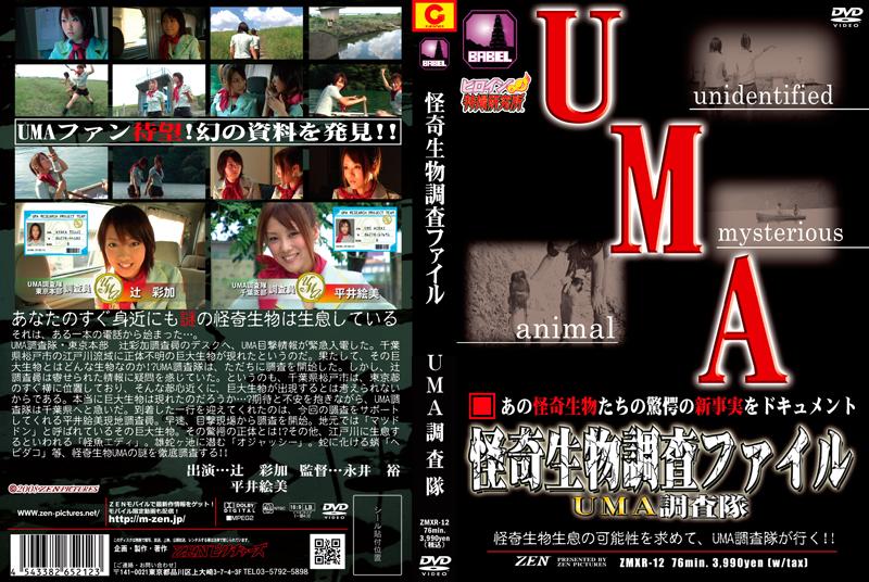 ZMX-12  UMAファイル辻綾香、平井恵美