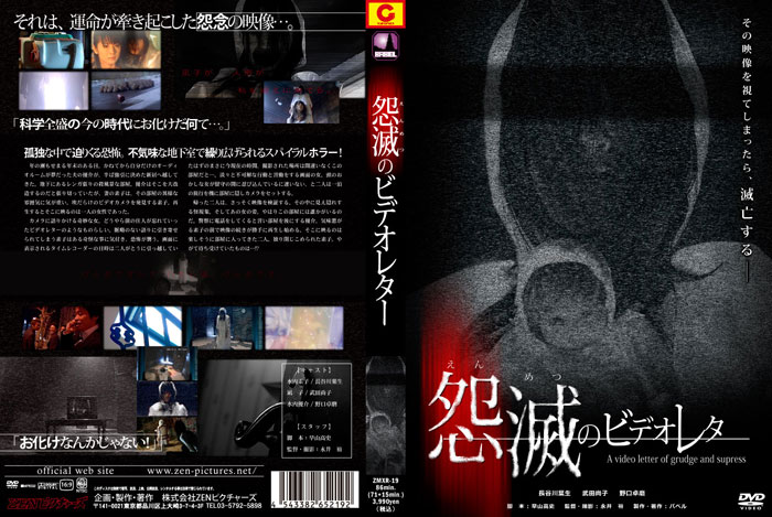 ZMX-19 悪意のあるビデオメッセージ竹田尚子、野口琢磨、長谷川直