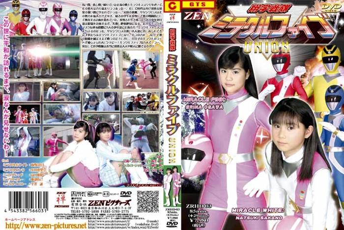ZRHD-03 プライマリミラクル5連盟小川恵里、坂野夏樹