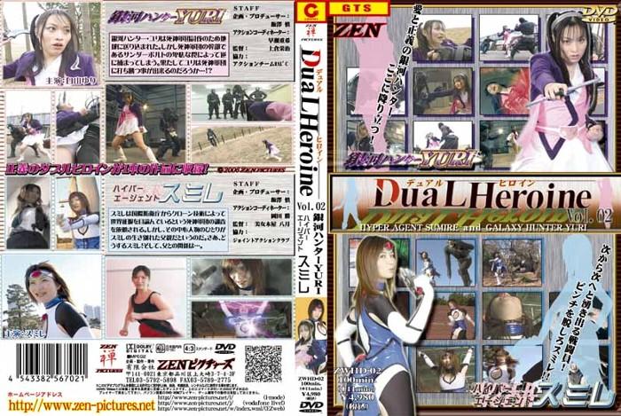 ZWHD-02 デュアルヒロインVol.02城山ゆり、すみれ