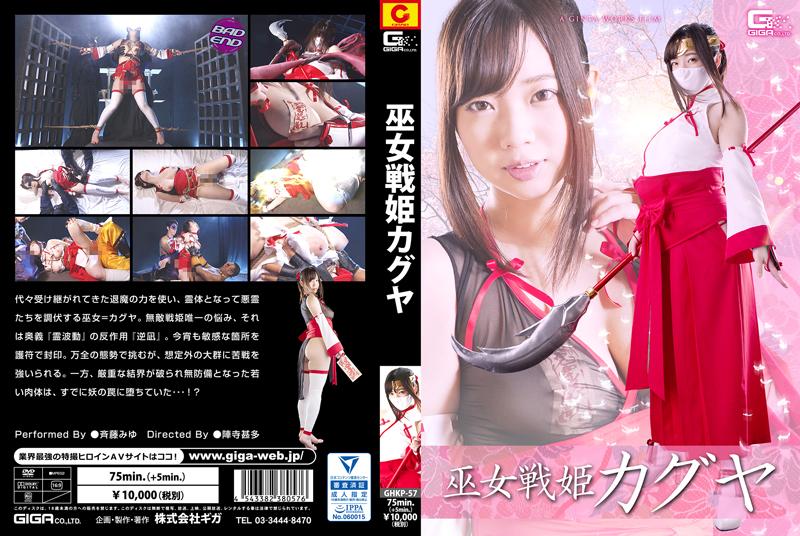 GHKP-57 巫女戦姫カグヤ Costume コスチューム