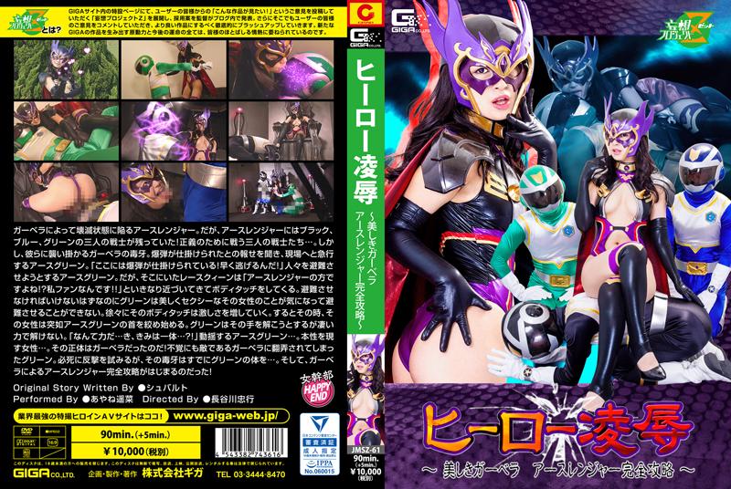 JMSZ-61 ヒーロー凌辱 ~美しきガーベラ アースレンジャー完全攻略~ Costume 95分 戦隊・アニメ・ゲーム