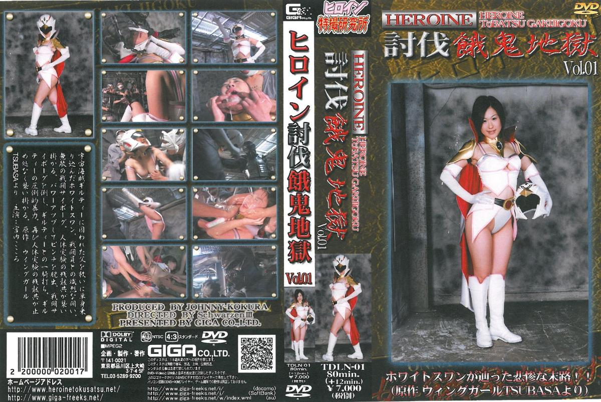 TDLN-01 ヒロイン討伐餓鬼地獄 Vol.01 Humiliation Costume GIGA(ギガ)