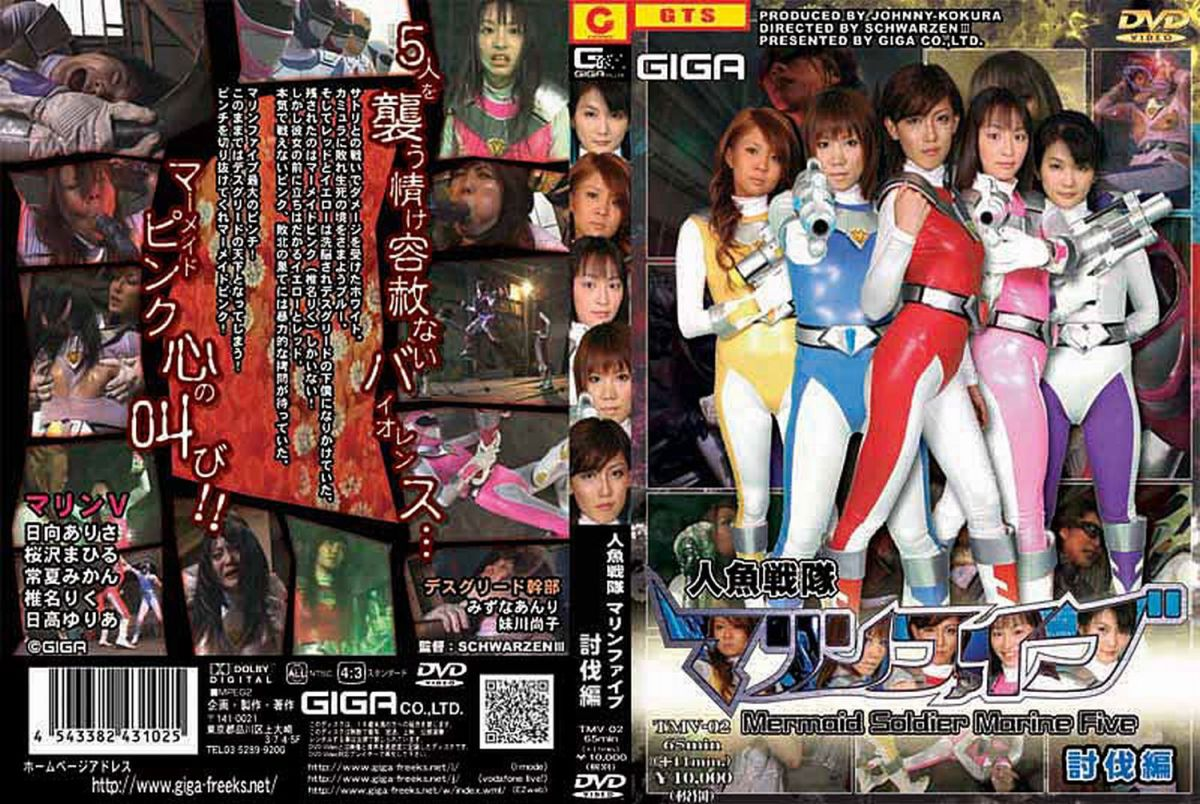 TMV-02 人魚戦隊マリンファイブ 討伐編 戦隊・アニメ・ゲーム 2007/01/12 ギガ