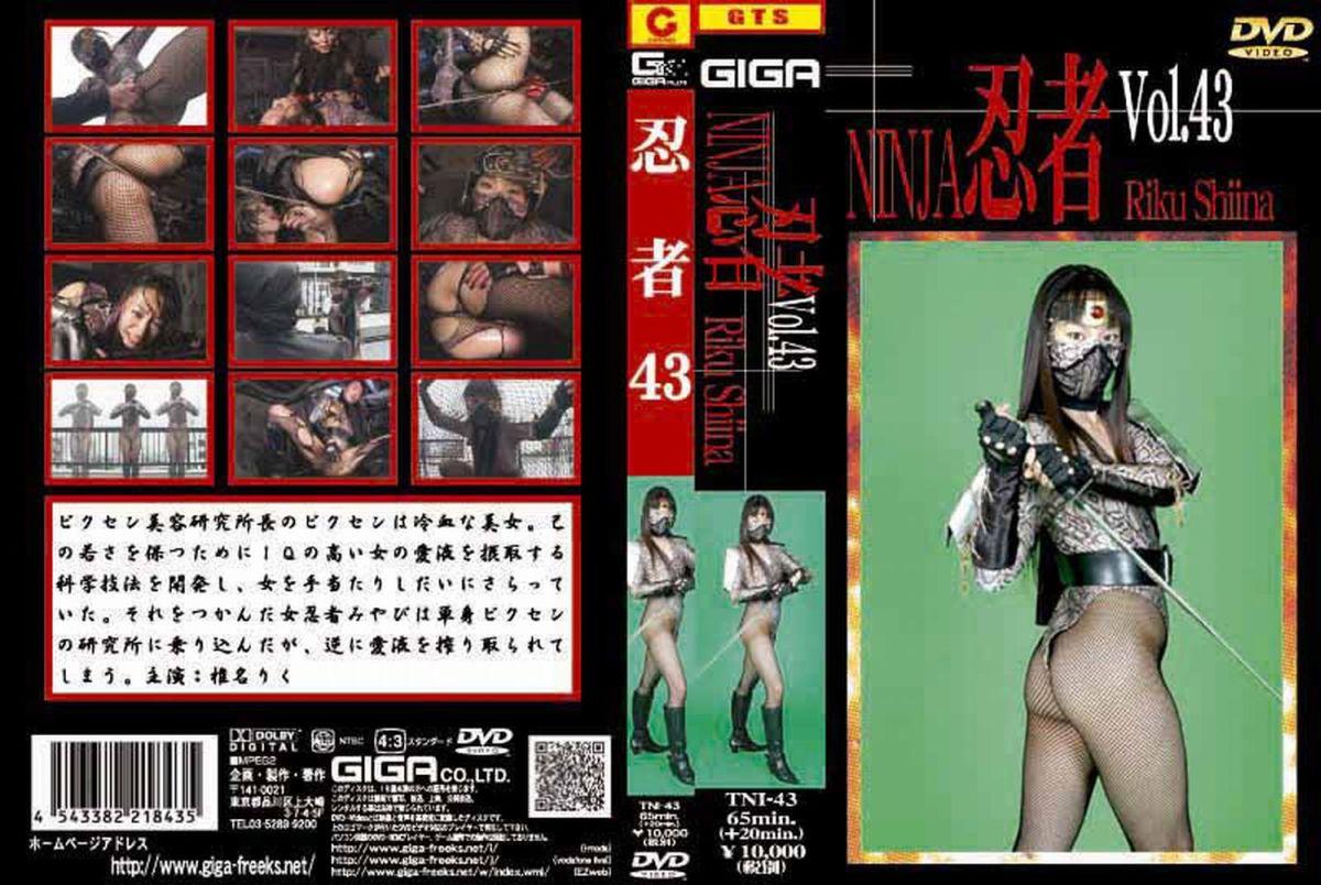 TNI-43 忍者 43 GIGA(ギガ) Humiliation