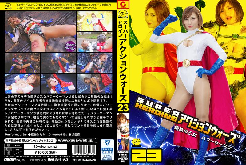 GSAD-23 スーパーヘロインアクションウォーズ23  – アイアンガールパワー女性南夏樹