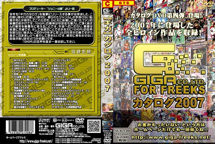 SGKA-08 ギガカタログ2007