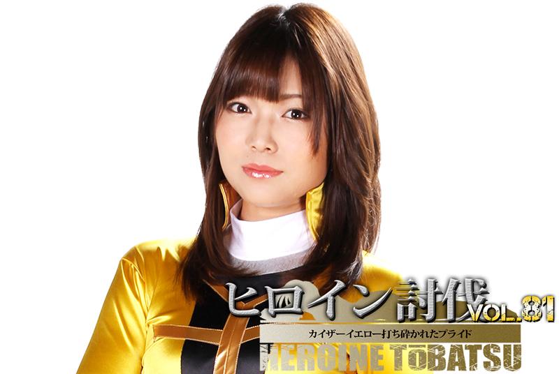 TBB-81 ヒロイン抑圧Vol.81  – カイザーイエロー破壊プライド – 葵葵