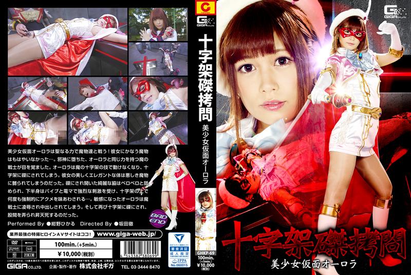 GHKP-69 十字架磔拷問 美少女仮面オーロラ 105分 コスチューム Costume Humiliation