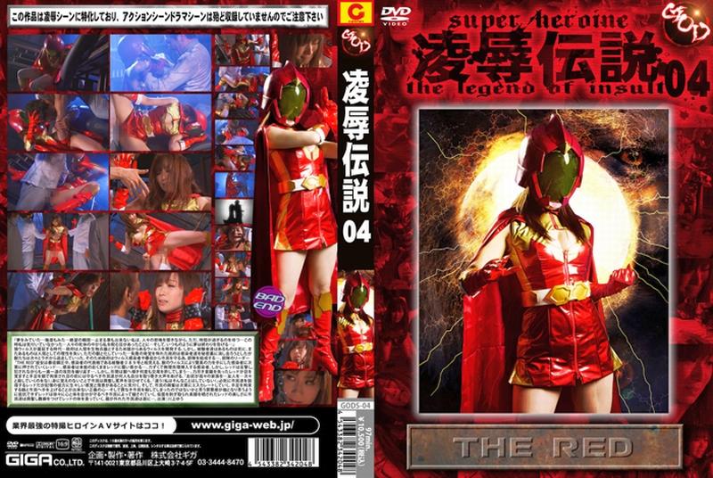 GODS-04 凌辱伝説 04 THE RED 2012/12/14 Humiliation 辱め