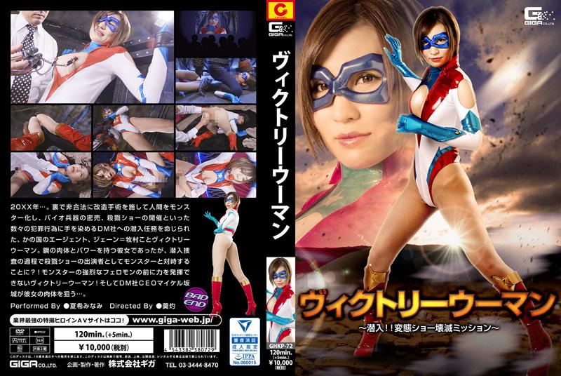 GHKP-72 勝利の女性 – 侵入!! 厄介なショーを破壊するミッション – 南夏樹