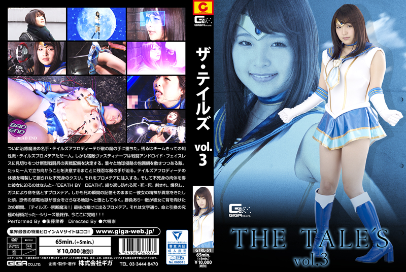 GTRL-51  物語 Vol.3後藤理花