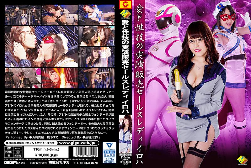 MEBO-04 愛と性技の実演販売セールスレディ イロハ 戦隊・アニメ・ゲーム OL・秘書 GIGA(ギガ)