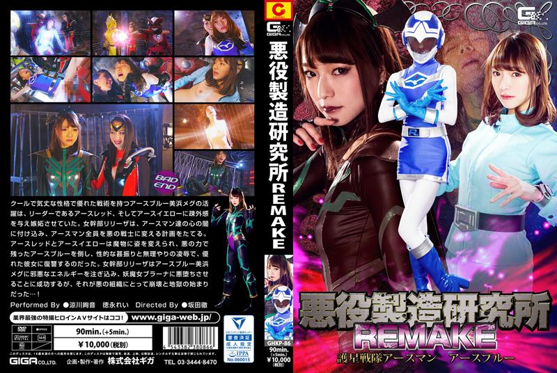 GHKP-86 悪を生み出す実験室 – 星を守るユニット – アースマンアースブルー鈴川あやね、徳永玲