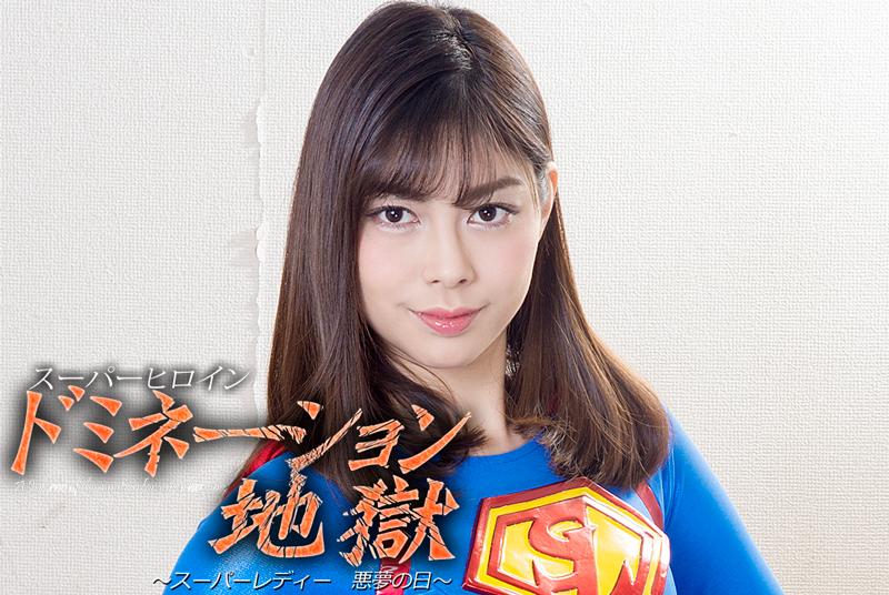 GHKP-87 スーパーヒロイン支配地獄34-スーパーレディースナイトメアデー臼井龍一