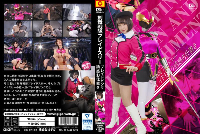 GHKP-94 ブレード三葉ピンク誘惑津本愛