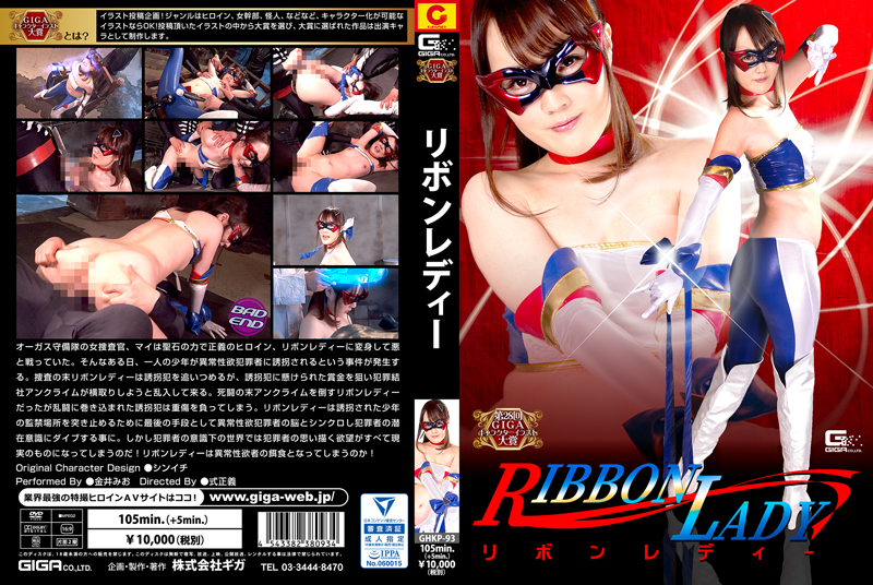 GHKP-93  RIBBON LADY金井美緒