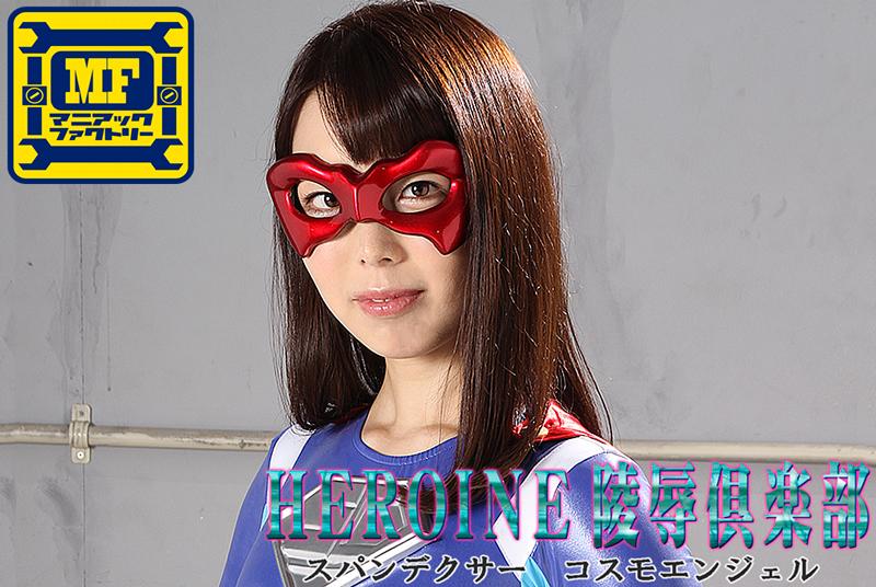 MNFC-04 HEROINE スパンデクサーコスモエンジェル Rape Club 04 Spandexer Cosmo Angel
