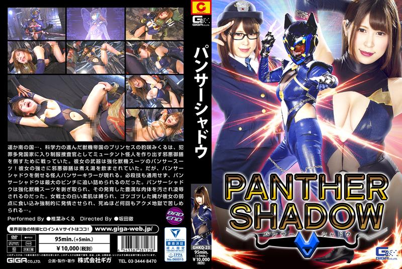 GHKQ-23  Shadow Panther パンサー・シャドウ Mikuru Shiiba