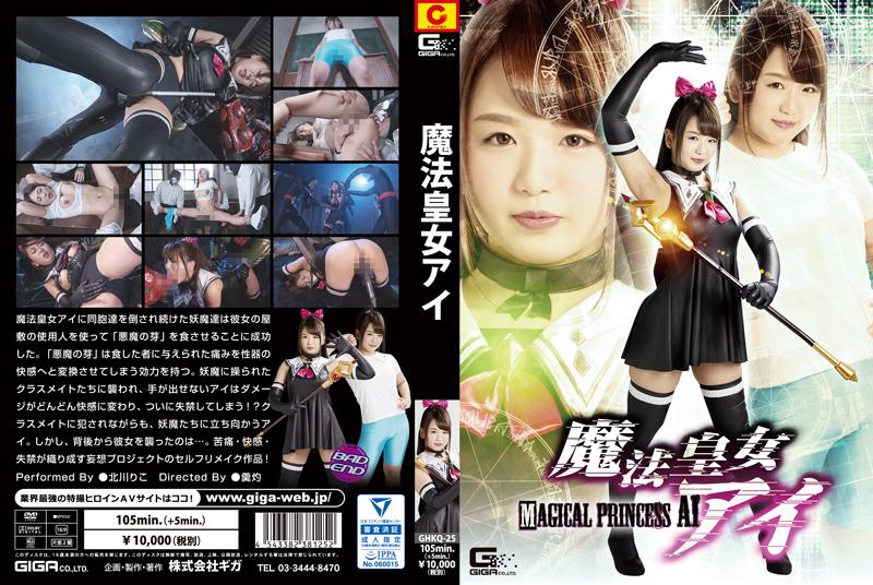 GHKQ-25 Superheroine 帝国魔女姫愛川愛子  Imperial Witch Princess