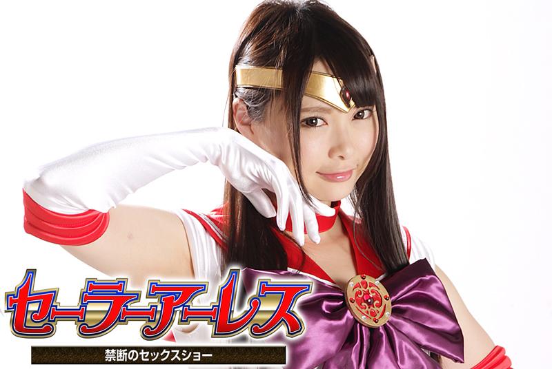 GHKQ-44 セーラーアレス〜禁断のセックスショー〜夏目愛生 Airi Natsume