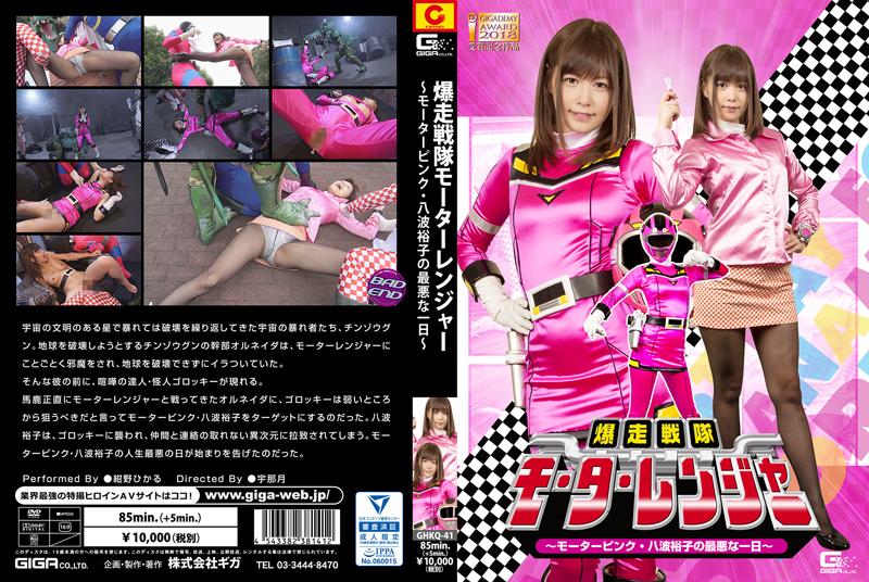 GHKQ-41 モーターレンジャー-モーターのピンク裕子Yanamiの最悪の日光今野