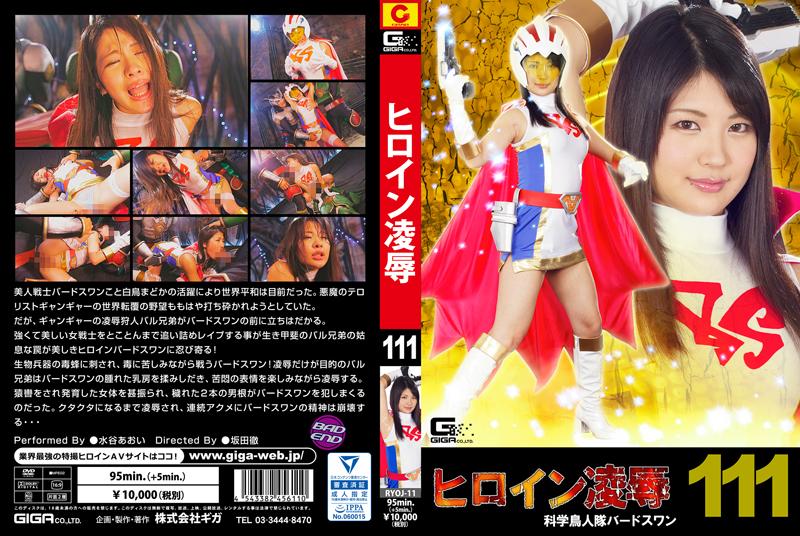 RYOJ-11 ヒロイン陵辱Vol.111  – 鳥スワン水谷葵 Bird Swan Aoi Mizutani