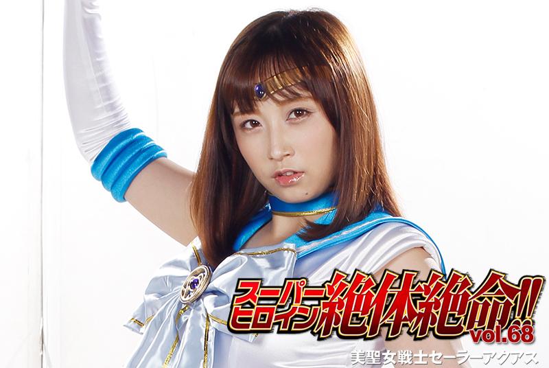 THZ-68 重大な危険にさらされているスーパーヒロイン!! セーラーアクアスキミトあゆみ Ayumi Kimito
