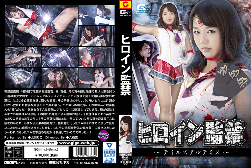 GHKQ-61 ヒロイン監禁物語アルテミス北川理子 Tales Artemis- Riko Kitagawa