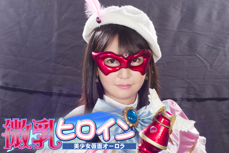 GHKQ-63 小乳房ヒロイン – 素敵なマスクオーロラ小谷みのり Minori Kotani Mask