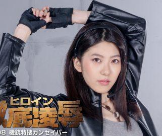 GHKQ-66 ヒロイン完全陵辱Gunsaiver有坂美雪 Miyuki Arisaka