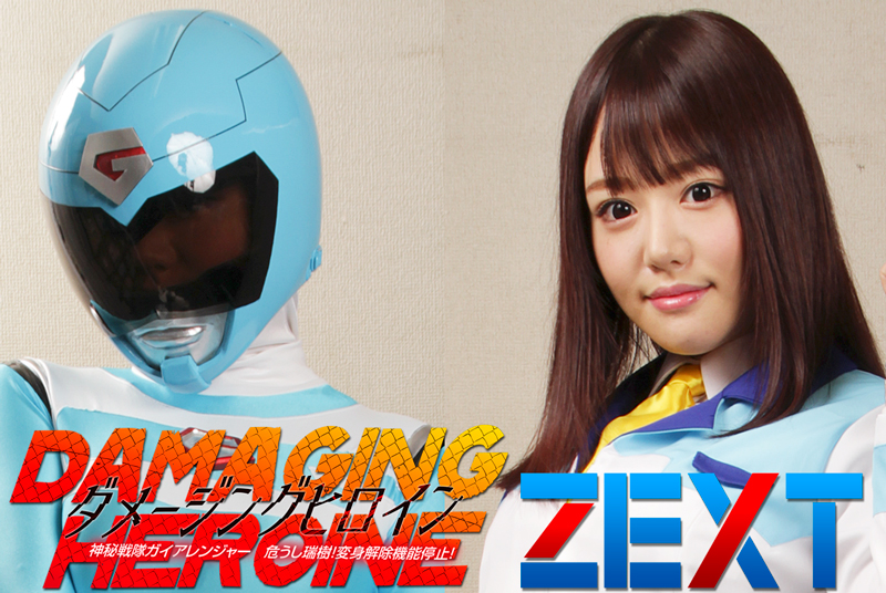 ZEXT-01 ガイアレンジャー – ストップトランスフォーメーションシステムの失敗!!  – 浜崎真央
