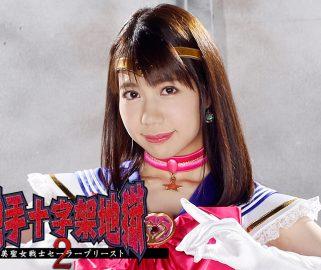 GHKQ-67 Tentacle 触手十字架地獄2  – 美少女参宮南真 Mayu Minami