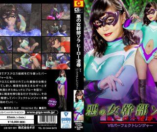 GHKQ-69 邪悪な女性Cadre Zora -Hero Insult パーフェクトレンジャーTomoka Akari