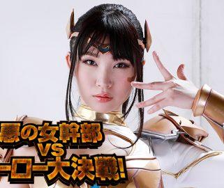 GHKQ-71 悪魔の幹部VS英雄バトル! 野中美里 Hero Battle! Misato Nonomiya