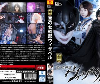GIGP-04 邪悪な女性カドレウィザベル橋本麗佳、七海由奈 Yua Nanami Reika Hashimoto