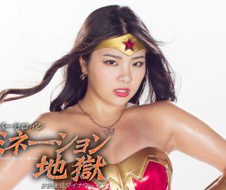 GHKQ-83スーパーヒロイン支配地獄 – ダイナ女華ミソラ Hana Misora