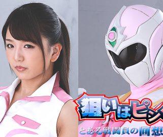 GHKQ-86 ターゲットはピンク〜戦闘員の思い出〜北川理子 Riko Kitagawa