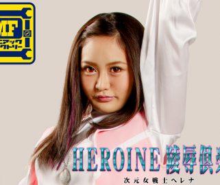 MNFC-10 ヒロイン陵辱クラブ10  – ディメンション女子ファイターヘレナ由里香 Yurika Amane