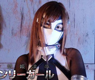 GHKQ-92 格闘姫の陵辱 – 孤独な少女 今野ひかる  Hikaru Konno, Mako Hashimoto