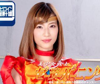 GHKQ-93 美少女戦士セーラームーン – 絶望! 最後のチャンスを失った – 西内ルナ Runa Nishiuchi