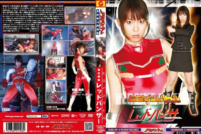 ATHB-08 ヒロインバトル 強化特捜 レッドパンサー Costume 2009/04/10