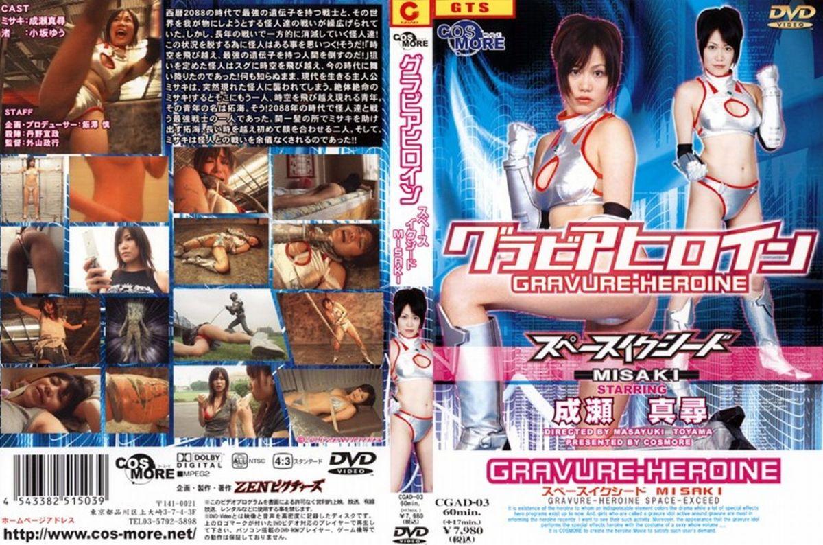 CGAD-03 グラビアヒロイン スペースイクシードMISAKI イメージメーカー: Heroine Action Actress