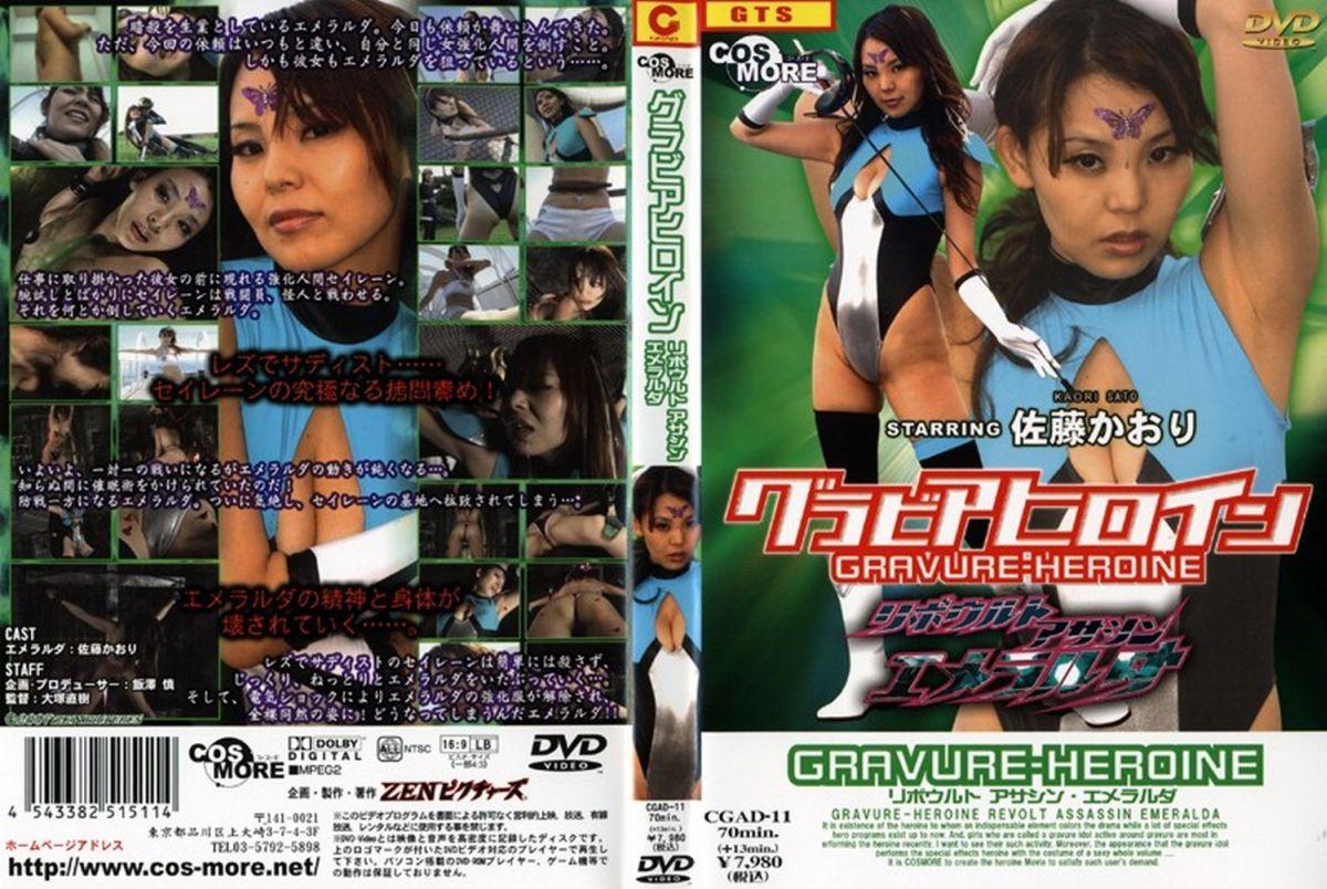 CGAD-11 グラビアヒロイン リボウルトアサシン エメラルダ イメージメーカー: Uniform / Costume Actress 2007/01/12 イメージレーベル: